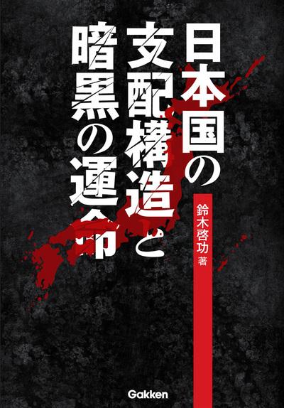日本国の支配構造と暗黒の運命-電子書籍
