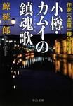 小樽・カムイの鎮魂歌 作家六波羅一輝の推理-電子書籍