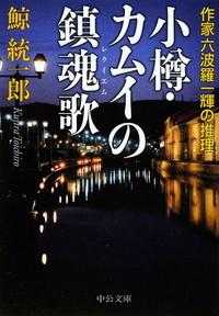 小樽・カムイの鎮魂歌 作家六波羅一輝の推理