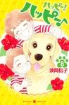 ハッピー!ハッピー♪(8)-電子書籍