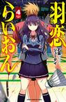 羽恋らいおん 4-電子書籍