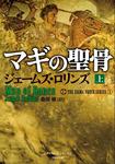 マギの聖骨 上-電子書籍