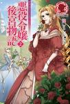 【特典付き】悪役令嬢後宮物語 2-電子書籍