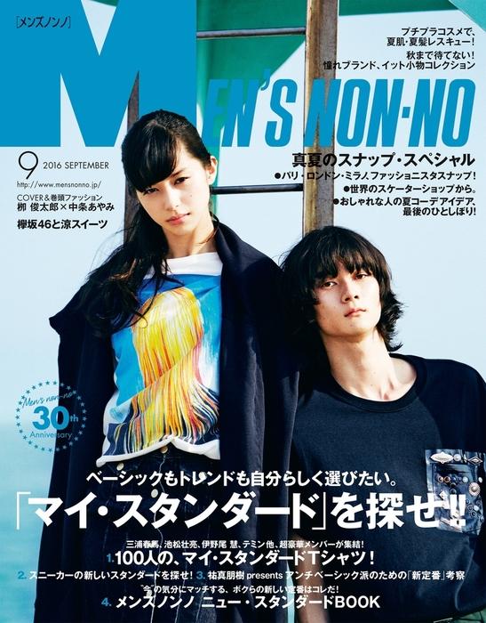 MEN'S NON-NO 2016年9月号拡大写真