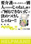 ヘルプマン!! Vol.7 密愛編-電子書籍
