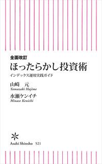 全面改訂 ほったらかし投資術 インデックス運用実践ガイド-電子書籍