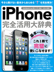 iPhone完全活用大辞典-電子書籍