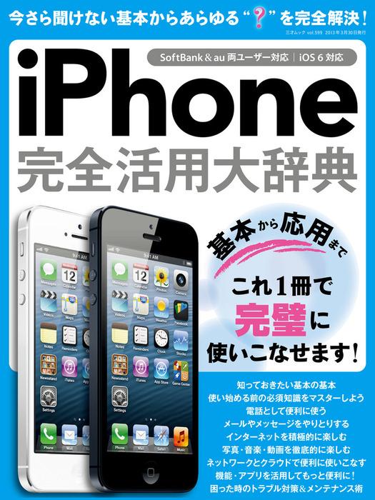 iPhone完全活用大辞典-電子書籍-拡大画像