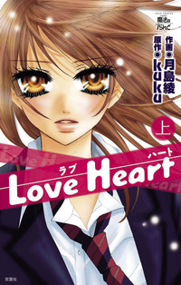 LoveHeart / 上