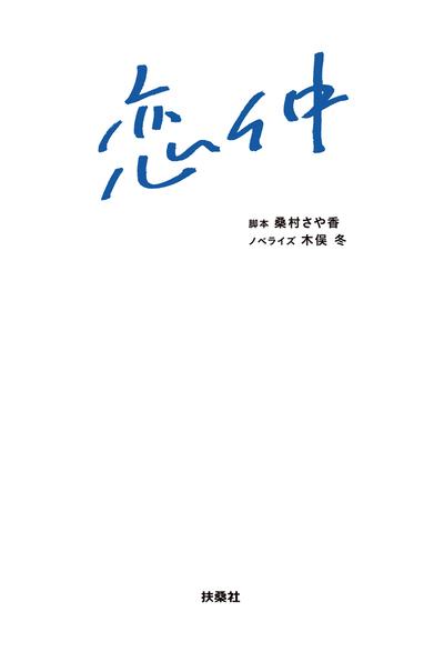 恋仲-電子書籍