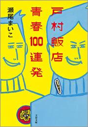戸村飯店 青春100連発-電子書籍