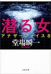 潜る女 アナザーフェイス8-電子書籍