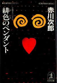 緋色のペンダント 杉原爽香 二十歳の秋-電子書籍