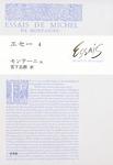 エセー4-電子書籍