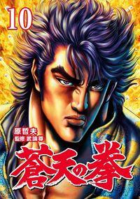 蒼天の拳 10巻-電子書籍