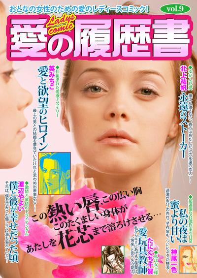 愛の履歴書Vol.9-電子書籍