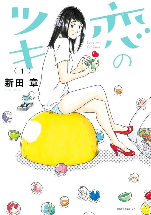 恋のツキ(1)拡大写真