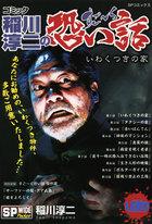 コミック稲川淳二のすご~く恐い話シリーズ