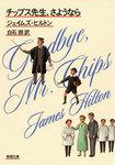 チップス先生、さようなら-電子書籍