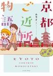 京都ご近所物語-電子書籍