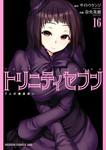 トリニティセブン 7人の魔書使い(16)-電子書籍