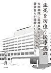 生死を彷徨う医療事故-電子書籍