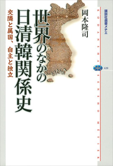 世界のなかの日清韓関係史 交隣と属国、自主と独立-電子書籍-拡大画像