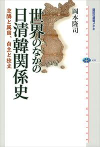 世界のなかの日清韓関係史 交隣と属国、自主と独立