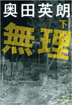 無理(下)-電子書籍