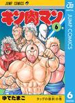 キン肉マン 6-電子書籍