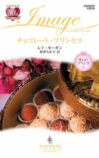 チョコレート・プリンセス