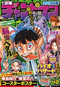 週刊少年チャンピオン2016年42号-電子書籍