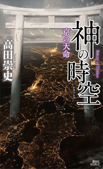 神の時空 ―京の天命―-電子書籍-拡大画像