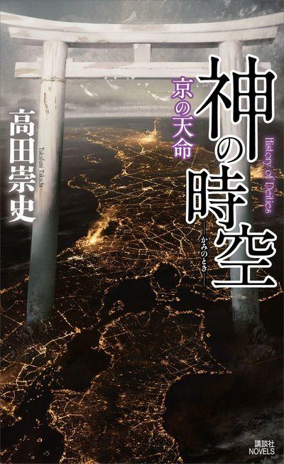 神の時空 ―京の天命―-電子書籍