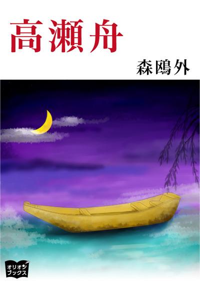高瀬舟-電子書籍