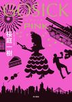 GOSICK PINK-電子書籍