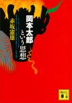 岡本太郎という思想-電子書籍