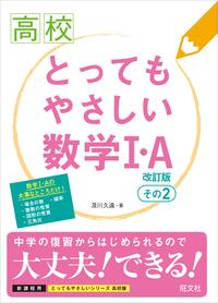 高校とってもやさしい数学I・A 改訂版 その2-電子書籍