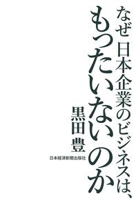 なぜ日本企業のビジネスは、もったいないのか-電子書籍