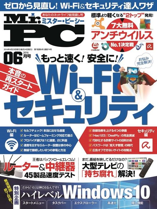 Mr.PC (ミスターピーシー) 2016年 6月号拡大写真