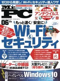 Mr.PC (ミスターピーシー) 2016年 6月号