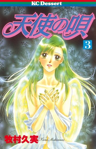 天使の唄(3)-電子書籍