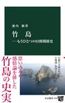 竹島―もうひとつの日韓関係史-電子書籍