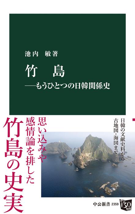 竹島―もうひとつの日韓関係史拡大写真