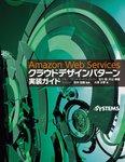 Amazon Web Services クラウドデザインパターン実装ガイド(日経BP Next ICT選書)-電子書籍