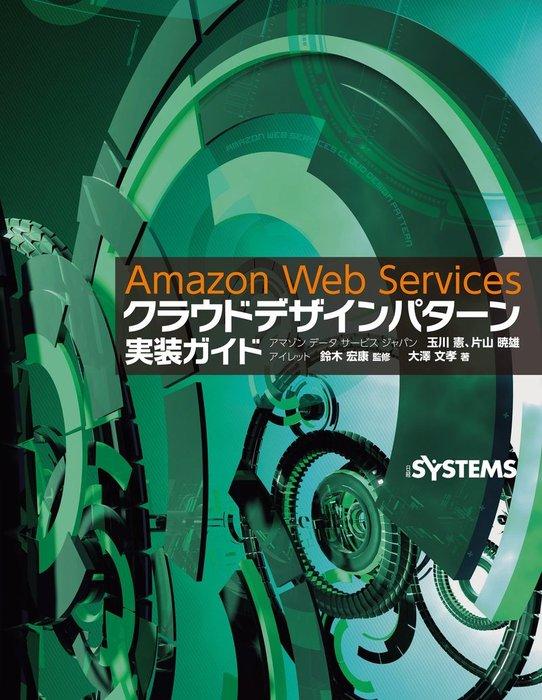 Amazon Web Services クラウドデザインパターン実装ガイド(日経BP Next ICT選書)拡大写真