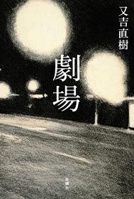 劇場-電子書籍-拡大画像