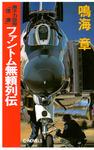 原子力空母「信濃」 ファントム無頼列伝-電子書籍