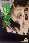 成田・青梅殺人ライン-電子書籍