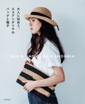 大人に似合う、エコアンダリヤのバッグと帽子-電子書籍